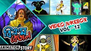 Bikram Betal | বিক্রম বেতাল - ৩ টি গল্প | Video Jukebox