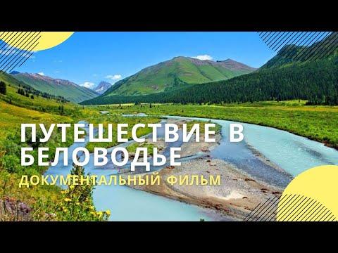Фильм Путешествие в Беловодье