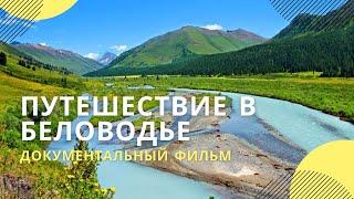 """Фильм """"Путешествие в Беловодье"""""""