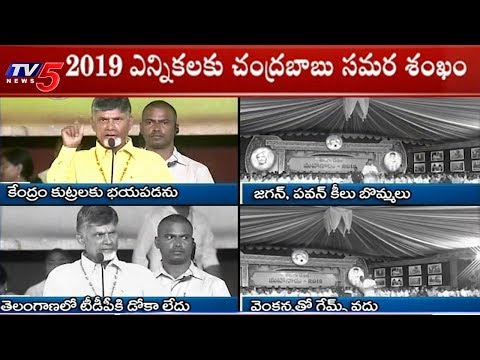 మహానాడు వేదికగా కేంద్రంపై టీడీపీ సమరం | CM Chandrababu Naidu @ TDP Mahanadu 2018 | TV5 News