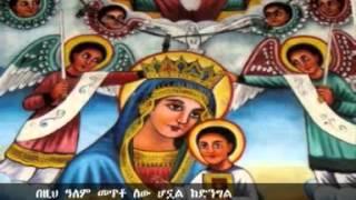Ethiopan Ortodox Tewahido Mezmur Hulet Lidetatin