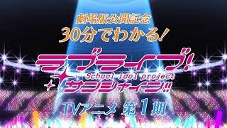 30分でわかる!これまでのラブライブ!サンシャイン!!TVアニメ1期Ver.