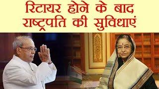 President Of India को Retire होने के बाद मिलने वाली Facilities के बारे में जानते हैं क्या