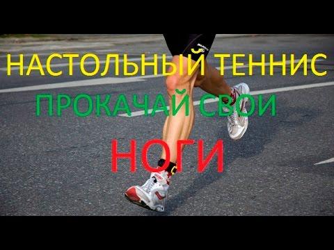 Необходимые упражнения для ног в настольном теннисе.