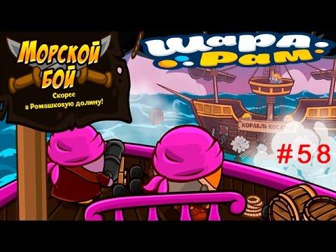 Смешарики Шарарам #58 МОРСКОЙ БОЙ Детское видео игровой мультик Let's play новая серия