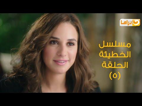 Episode 05 - Al Khate2a Series   الحلقة الخامسة - مسلسل الخطيئة