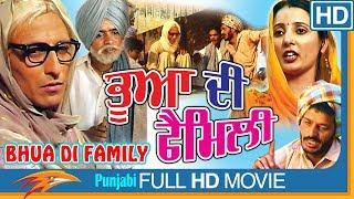 Bhua Di Family Punjabi Full Movie    Amrit Alam, Karm Deep Virdi    Eagle Punjabi Movies