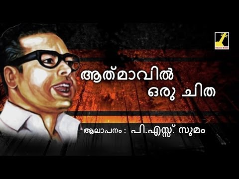 1.atmavil Oru Chitha | Vayalar Kavithakal video