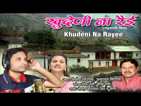 Khudeni Na Rayee Title Song - Latest Garhwali Album 2012 By...