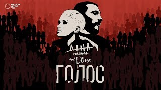 Дана Соколова feat. L'ONE - Голос (тизер)