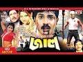 Jaal   জাল   Alexander Bo   Moyuri   Amit Hasan   Poly   Bangla Movie