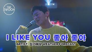 Download [KARAOKE MV] I Like You - Hospital Playlist [HAN/ROM/ENG] Mp3/Mp4
