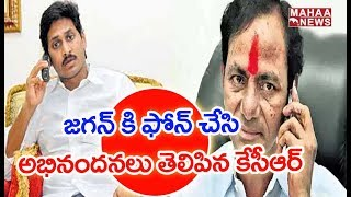 Election Results 2019 : KCR Phone Call To Ys Jagan Over AP Election Results | MAHAA NEWS