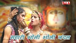 Rajasthani Marwadi Song Mhari Bholi Bholi Nandal | Diggi Kalyan Bhajan | Alfa Music & Films
