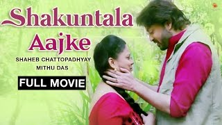 Bangla Full Movie 2017 - Shakuntala Aajke - Shaheb Chattopadhyay, Mithu Das - Bengali Film