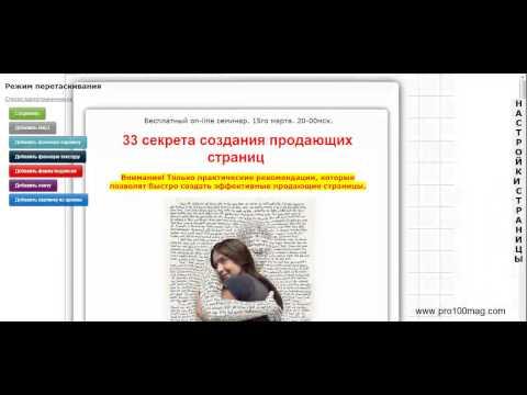 Pro100mag. Редактирование одностраничников.