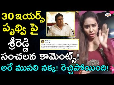 Sri Reddy SENSATIONAL Comments On 30 Years Prudhvi | Sri Reddy | Latest Tollywood Updates