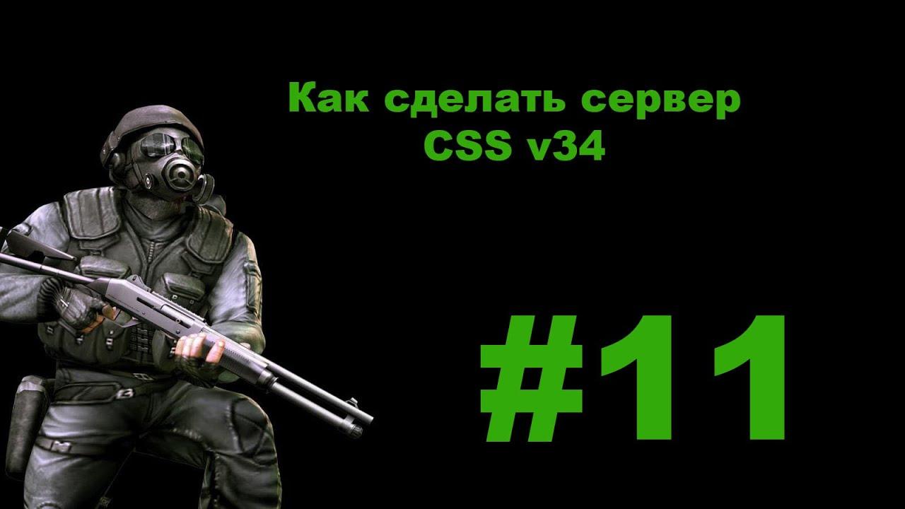 Как сделать кем на сервере css v34