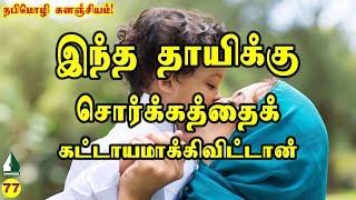 இந்த தாயிக்கு சொர்க்கத்தை கட்டாயமாக்கிவிட்டான் |நபிமொழி| Tamil Aalim Tv | Tamil Bayan | Tamil Muslim