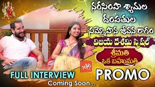 Anchor Shyamala And Narasimha Exclusive Interview | Srimathi Oka Bahumathi | Dussehra 2018