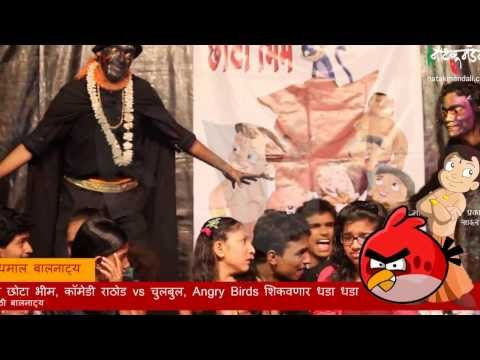 Veer Chota Bheem, Comedy Rathod V s Chulbul, Angry Birds Shikvnar Dhada Marathi Children Comedy Play video