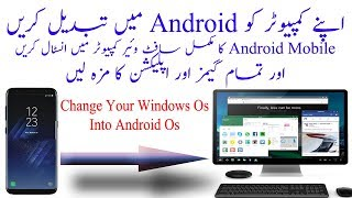 How To Change Your Windows OS into Android OS | Remix OS 3.0|Marshmallow 6.0.1|Gaming| Hindi/Urdu