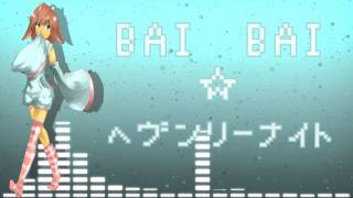 【BAI-F0】Bai Bai☆Heavenly Night【UTAU Anniversary】 +VB