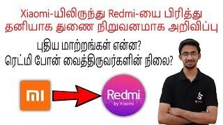 Redmi-யை தனியாக துணை நிறுவனமாக அறிவித்தது Xiaomi! ரெட்மி போன் வைத்திருவர்களின் நிலை என்ன?