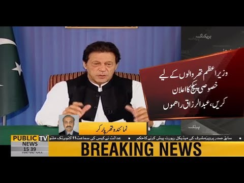 Sindh Assembly member Abdul Razzaq requests PM Imran Khan to announce a special pkg for Thar