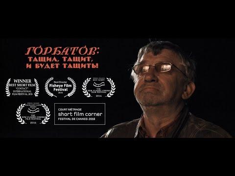 Короткометражный фильм Горбатов: тащил, тащит и будет тащить! \ Short film Gorbatov (2015)