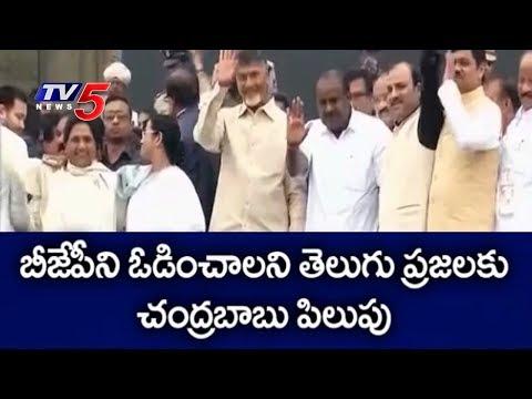 బెంగుళూరులో చక్రం తిప్పిన చంద్రబాబు..! | AP CM Chandrababu Bangalore Tour Highlights | TV5 News