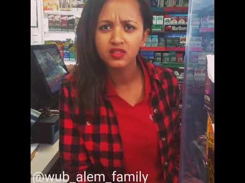 Comedy: እውነተኛ ወንድ ማለት ማንነትሽን ሙሉ ለሙሉ ሚቀበል ነው - By Wub Alem Family