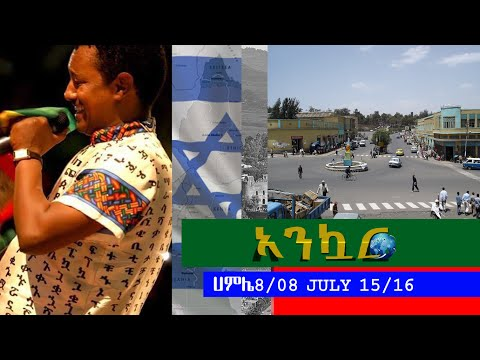 Ethiopia - Ankuar : አንኳር - Ethiopian Daily News Digest | July 15, 2016