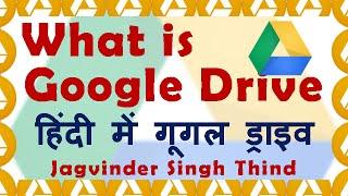 What is Google Drive - Tutorial - गूगल ड्राइव हिंदी में - Part 1