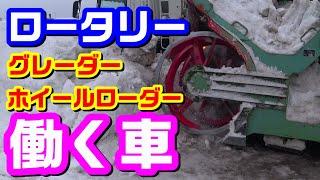 北海道札幌市の除雪 拡幅排雪 働く車 Japan Hokkaido Working car