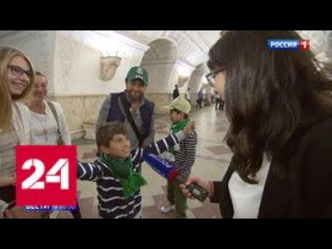 Мама мия!: иностранные болельщики заворожены красотой московского метро - Россия 24