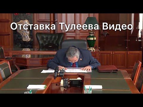 Тулеев отставка 1.04.2018