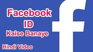 download lagu Facebook New Id Banane Ka Tarika  New Fb gratis