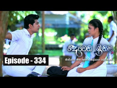 Deweni Inima | Episode 334 17th May 2018