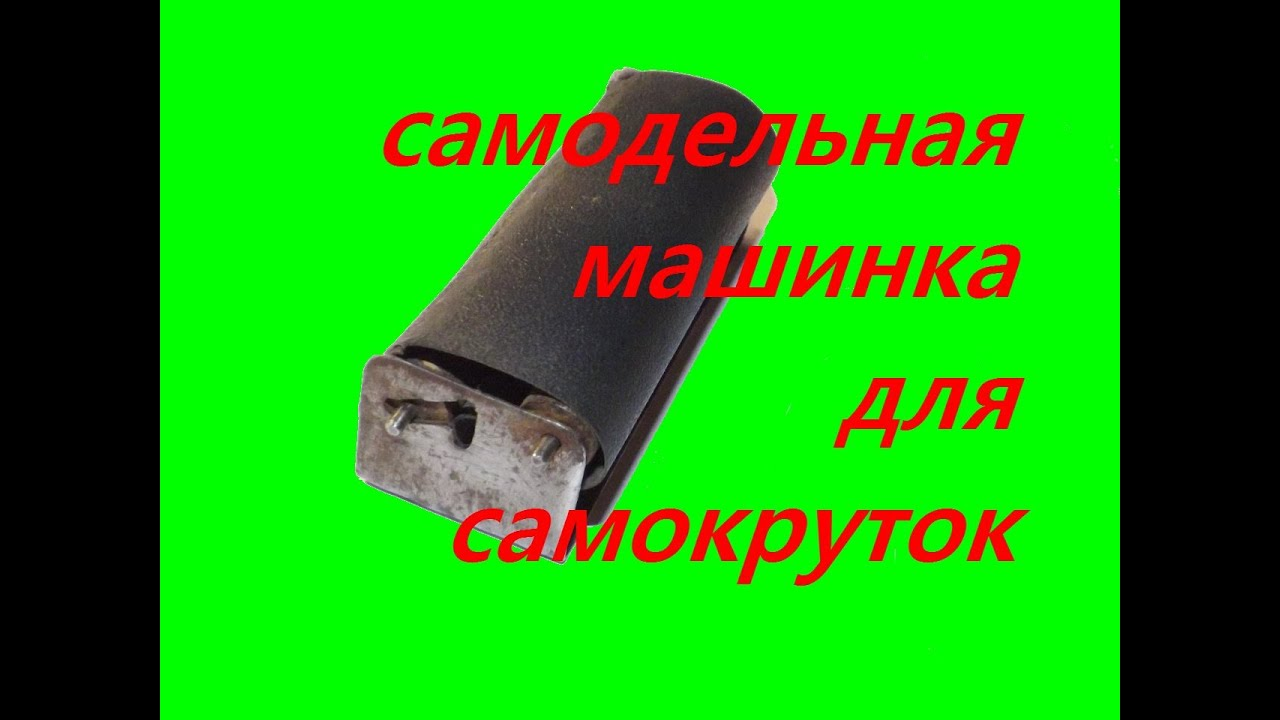 Машинка для сигарет сделать своими руками