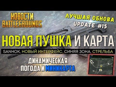 НОВЫЙ АВТОМАТ QBZ95 И ВВОД КАРТЫ - ОБНОВЛЕНИЕ PUBG / PLAYERUNKNOWN'S BATTLEGROUNDS ( 20.06.2018 )