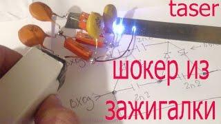 Сделать электрошокер из зажигалки своими руками