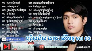 Download Lagu Khemarak Sereymon, Khemarak Sereymun Old Song, Non Stop, ខេមរៈ សិរីមន្ត, Vol 3 Gratis STAFABAND