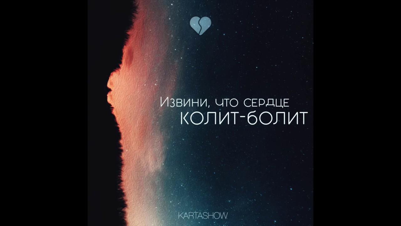 Kartashow - Извини, что сердце колит-болит | Премьера песни