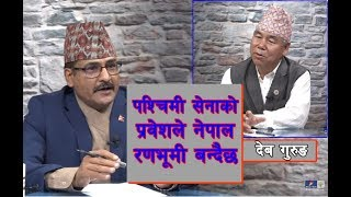 पश्चिमी सेनाको प्रवेशले नेपाल रणभूमी बन्दैछ: Kharo Prashna with Dev Prasad Gurung