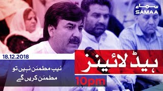 Samaa Headlines - 10PM - 18 December 2018