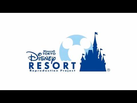 Minecraftで東京ディズニーランドを再現プロジェクト - 完成 後編 - / Reproduce the Tokyo Disneyland in Minecraft -Sequel-
