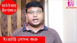 New Channel Announcement/ English lesson news/ Reason for starting video in bengali