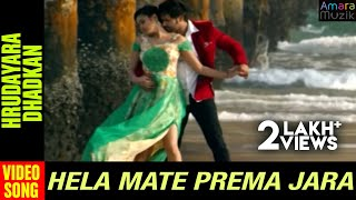 Hela Mate Prema Jara Odia Movie || Hrudayara Dhadkan | Video Song | Sabyasachi Mishra & Archita Sahu