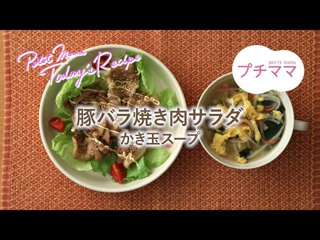 豚バラ焼き肉サラダ